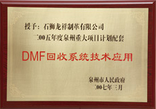 Application of DMF Recovery System Technology